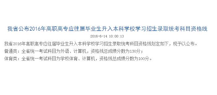 2016年辽宁专升本考试公共课资格线